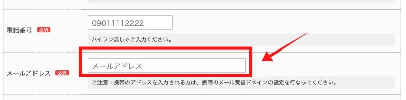 viageメールアドレス登録