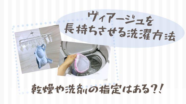 ヴィアージュ洗濯方法