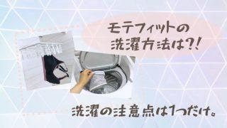 モテフィット洗濯乾燥干し方