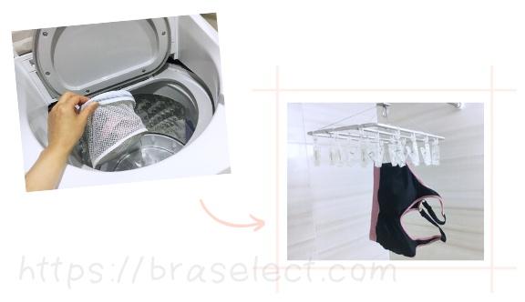 モテフィット洗濯方法