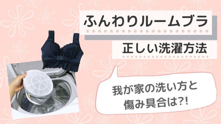 ふんわりルームブラ洗濯方法
