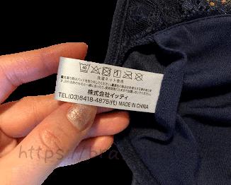 エレアリーナイトブラ洗濯表記