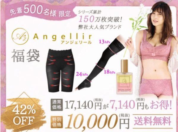 ふんわりルームブラ1万円福袋