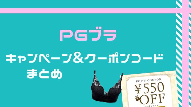 PGブラキャンペーン&クーポンコード