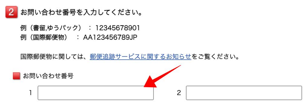 問い合わせ郵便局
