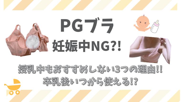 PGブラは妊娠中に使えるか