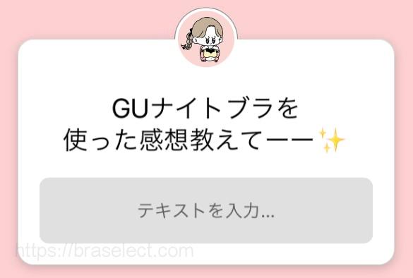 guナイトブラの口コミ